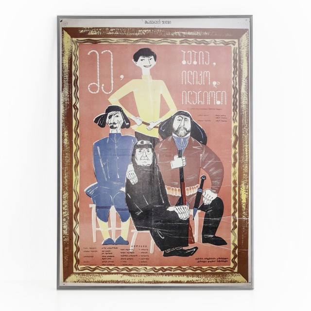 მე, ბებია, ილიკო და ილარიონი | Me, bebia, Iliko da Ilarioni | Я, бабушка, Илико и Илларион